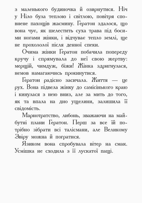 Звіродухи. Вогонь і лід. Книга 4