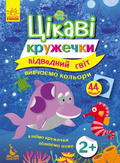 Цікаві кружечки. Підводний світ