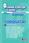 Фізична культура в школі. Навчальна програма для 5-9 класів (2018 рік)