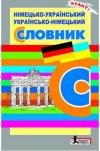 Німецько-український, українсько-німецький словник