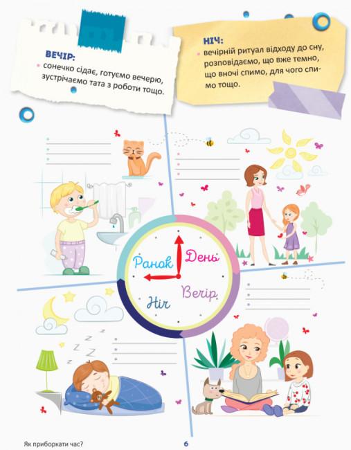 Як приборкати час? 32 ідеї тайм-менеджменту для дітей
