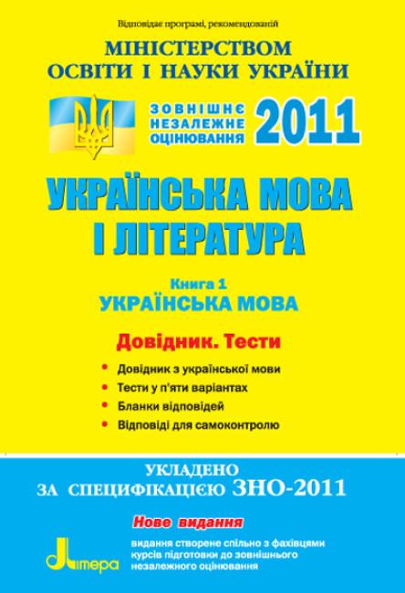 Українська мова і література. Довідник. Тести. Книга 1. ЗНО. СПЕЦИФІКАЦІЯ 2011 (ЛІТЕРА)
