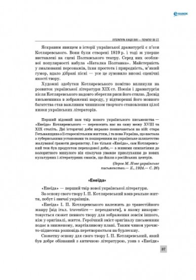 Українська мова і література. Довідник. Тести. Книга 2. ЗНО. СПЕЦИФІКАЦІЯ 2011 (ЛІТЕРА)