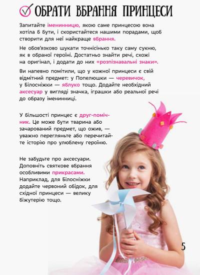 Усе для свята. День народження принцеси