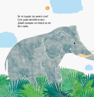 Про що думає слон?