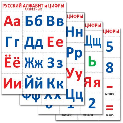 Русский алфавит и цифры разрезные