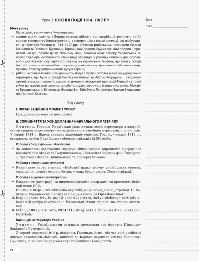 Історія України. 10 клас. Рівень стандарту. Серія «Мій конспект»