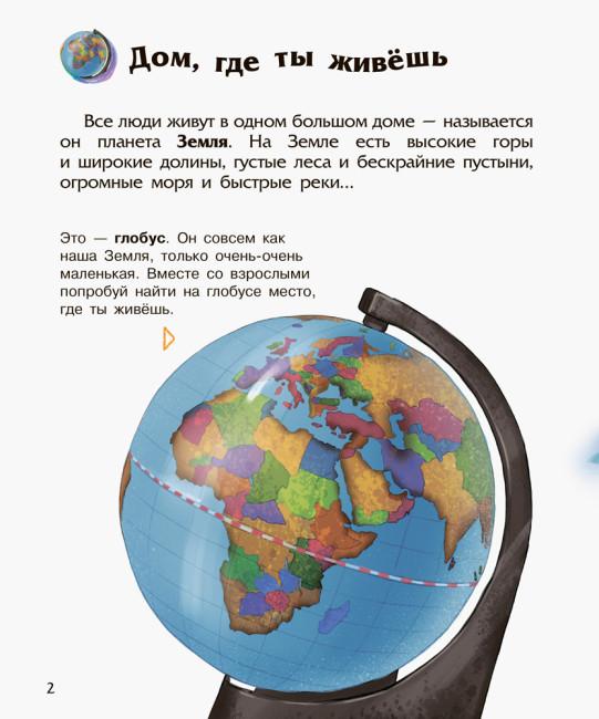Энциклопедия дошкольника. Космос