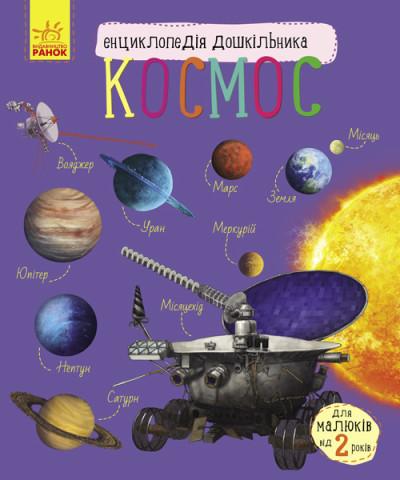 Енциклопедія дошкільника. Космос