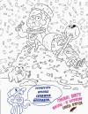 Не розфарбовуй цю книжку! Серія 'Гравіті Фолз'. Disney