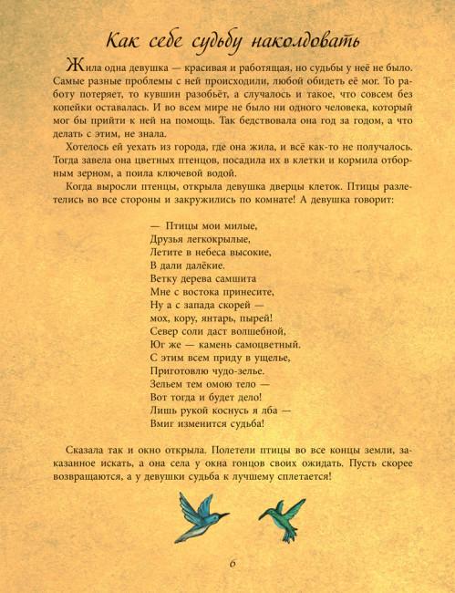 Арт-книга. Сказки странствий