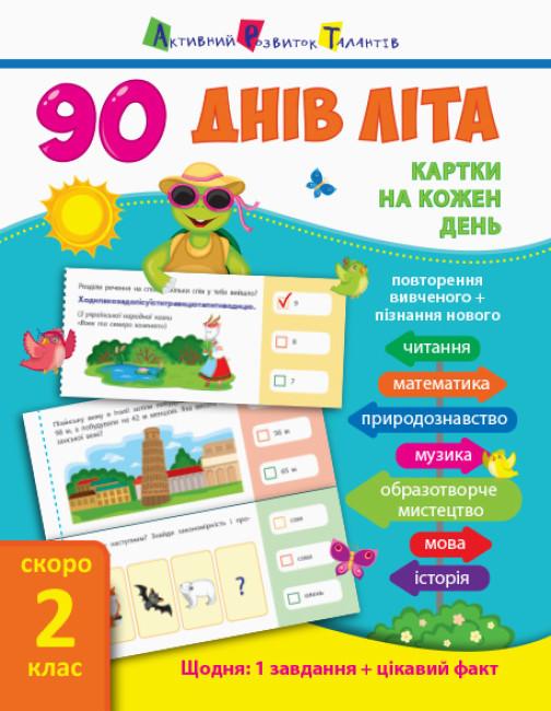 Картки на кожен день. 90 днів літа. Скоро 2 клас