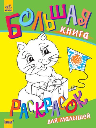 Для малышей (котенок)