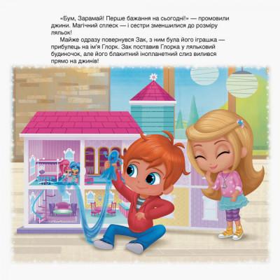 Шиммер і Шайн. Ляльковий будиночок Лії