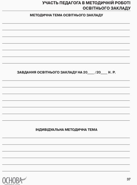 НУШ. Щоденник класного керівника. 1–4 класи