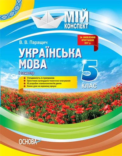 Українська мова. 5 клас. І семестр