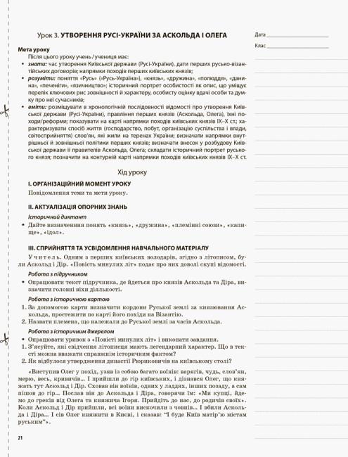 Історія України. 7 клас