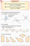Математика. 4 клас. Підручник у 3 частинах. Частина 3