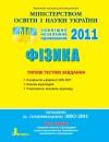 Фізика. Типові тестові завдання. ЗНО. СПЕЦИФІКАЦІЯ 2011 (ЛІТЕРА)
