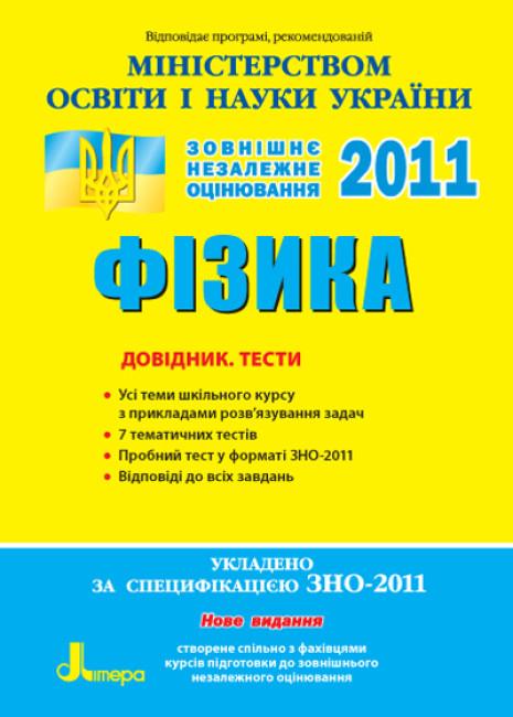 Фізика. Довідник. Тести. ЗНО. СПЕЦИФІКАЦІЯ 2011 (ЛІТЕРА)