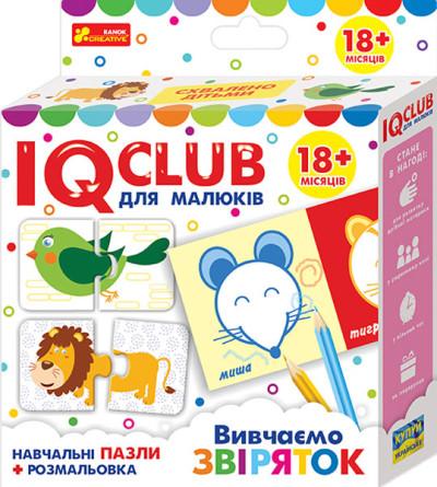 IQ-club для малюків. Навчальні пазли з розмальовкою. Вивчаємо звіряток