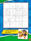 Щенячий Патруль. Книжка творческого рисования. По следам Патруля. Играй. Рисуй. Учись