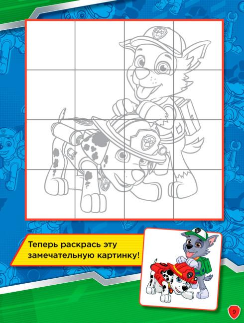 Щенячий Патруль. Книжка творческого рисования. Работа в команде. Играй. Рисуй. Учись