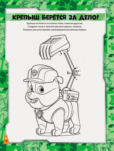 Щенячий Патруль. Книжка творческого рисования. Гонки щенков. Играй. Рисуй. Учись