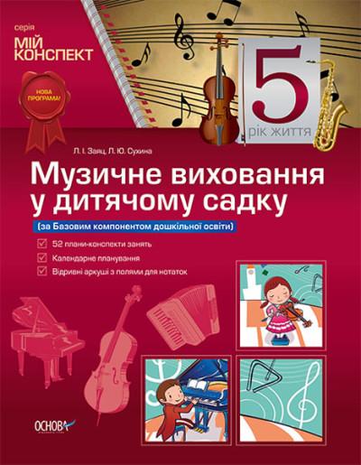 Мій конспект. Музичне виховання у дитячому садку. 5-й рік життя (за Базовим компонентом дошкільної освіти)
