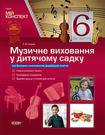 Мій конспект. Музичне виховання у дитячому садку. 6 рік життя (за Базовим компонентом дошкільної освіти)