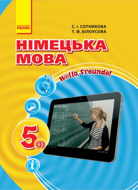Німецька мова (1-й рік навчання). 5 клас: підручник для закл. загальн. середн. освіти «H@llo, Freunde!»
