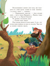 Приключения феи Маргаритки