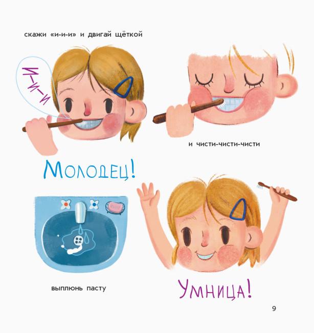 Четыре зуба