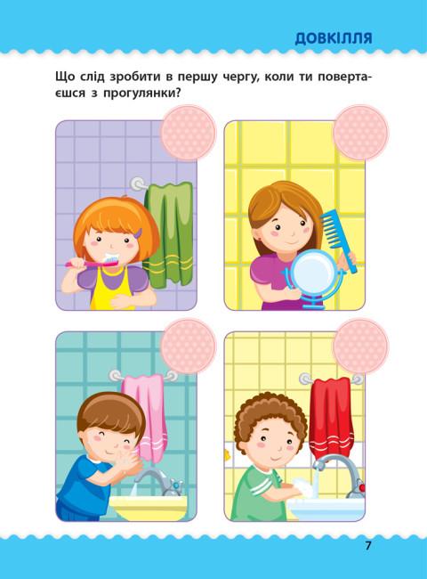 Навчалочка. Тести з наліпками. 4-5 років