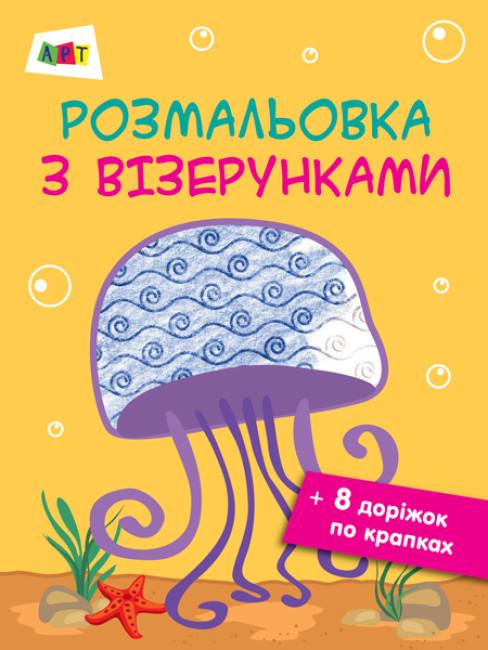 АРТ Розмальовка з візерунками. Медуза
