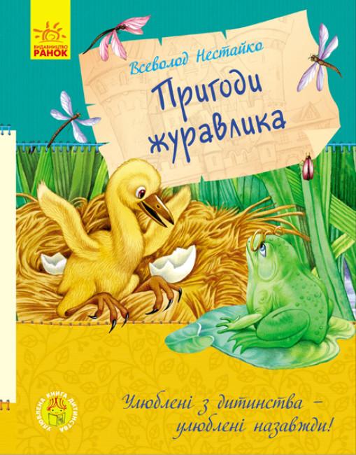 Улюблена книга дитинства. Пригоди журавлика