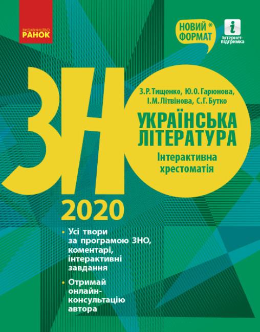 Зно 2020. Українська література.Інтерактивнахрестоматія.ПідготовкадоЗНО