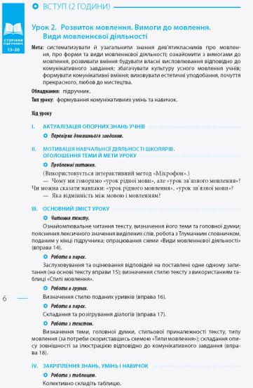 Українська мова. 9 клас: розробки уроківдо підручника О. П. Глазової