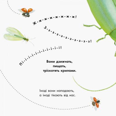 В гостях у природи. Знайомі комахи