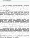 Календарно-тематичне планування. Вступ до історії України 5 клас