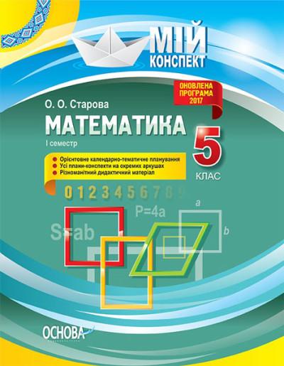 Мій конспект. Математика. 5 клас. І семестр