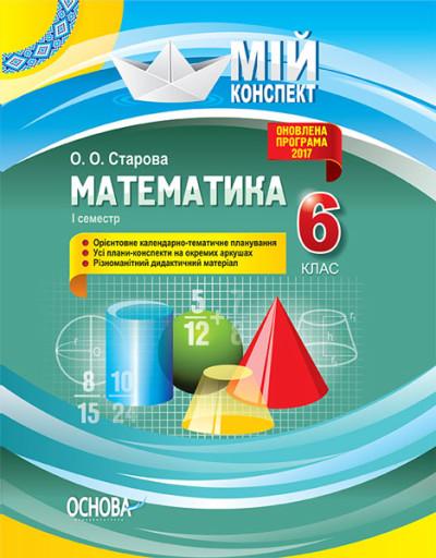 Мій конспект. Математика. 6 клас. І семестр