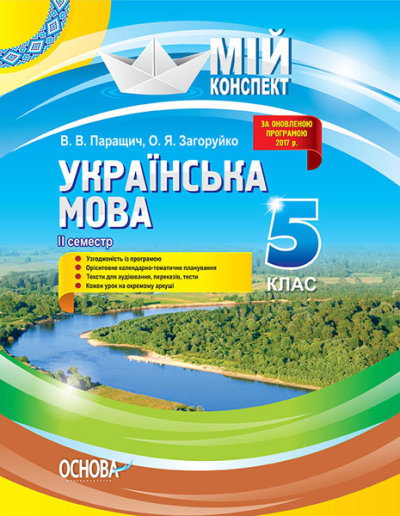 Мій конспект. Українська мова. 5 клас. ІІ семестр