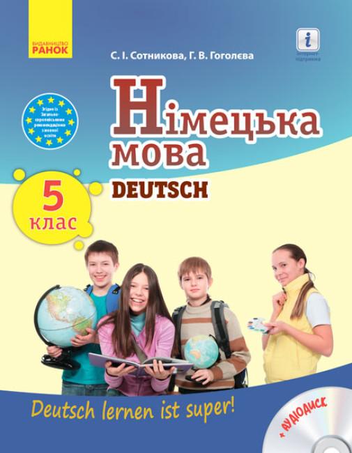 Німецька мова. Підручник 5(5) клас 'Deutsch lernen ist super!' + Диск