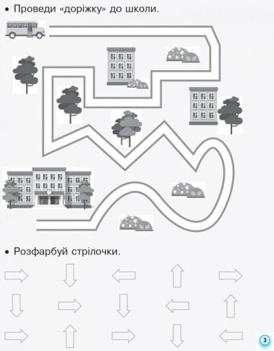 НУШ. Прописи з калькою. 1 клас до букваря Воскресенської, Цепової. Частина 1
