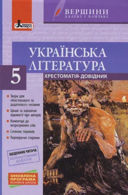 Вершини далекі і близькі. Українська література. 5 клас.  + Щоденник читача