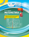 Математика. 6 клас. ІІ семестр. Серія «Мій конспект»