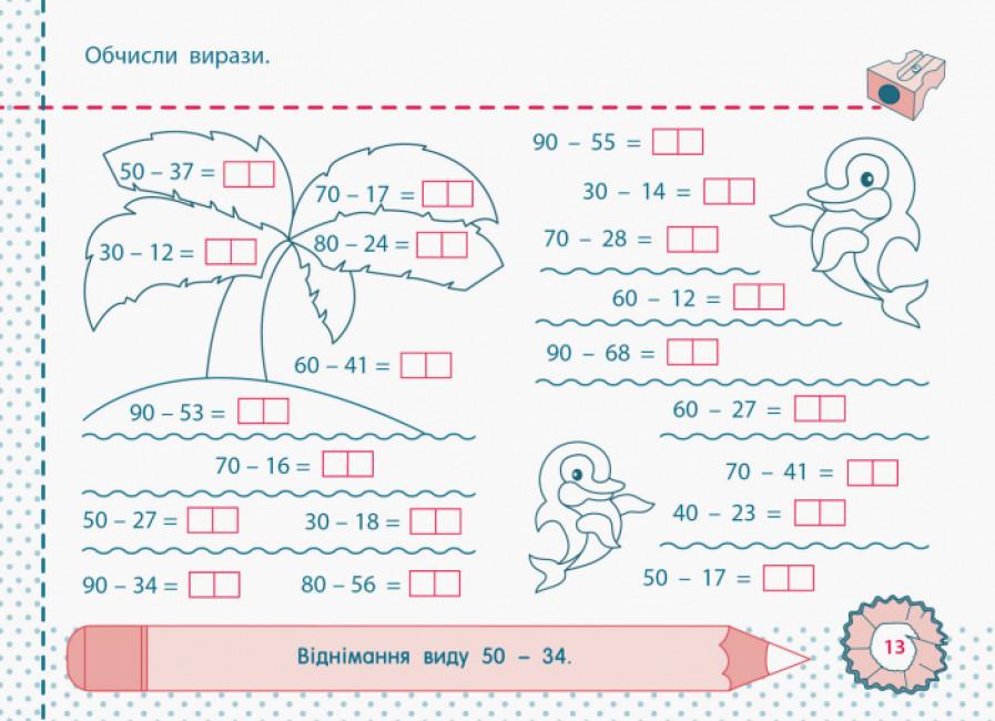 Точилка. Математика 2 клас. Рівень 3. Додавання та віднімання чисел в межах 100