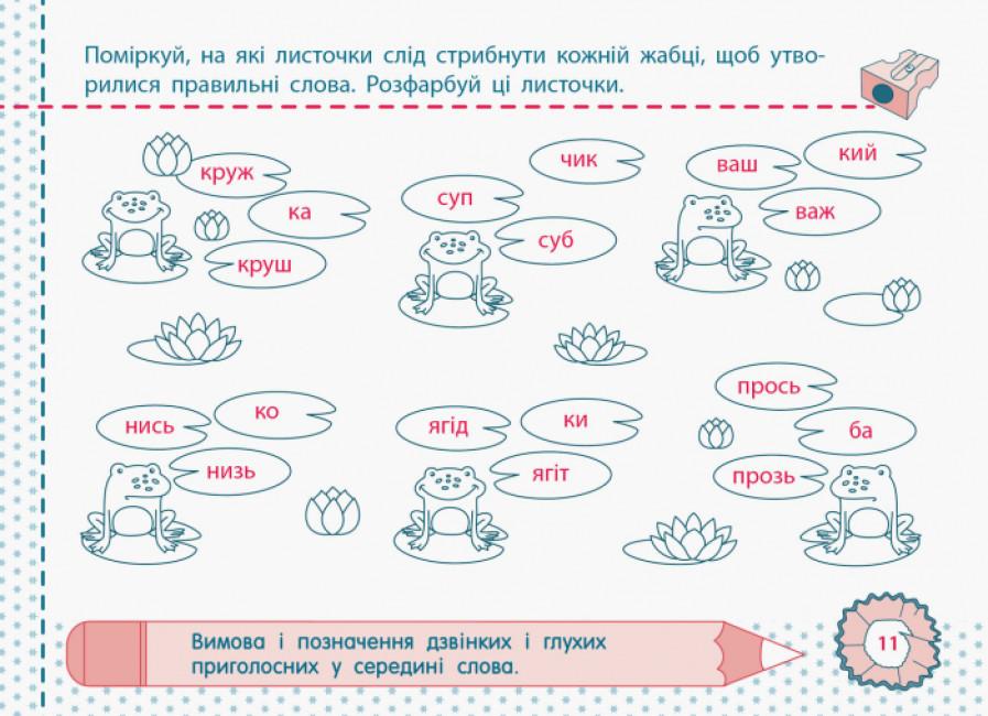 Точилка. Українська мова 2 клас. Рівень 2. Приголосні звуки та букви