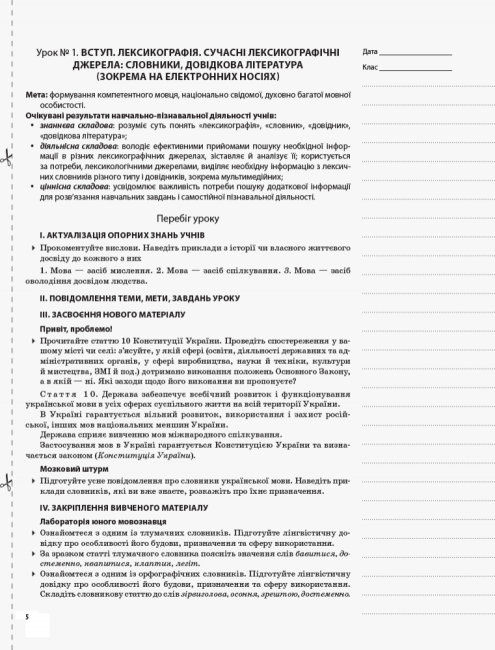 Українська мова. 10 клас. І семестр. Нова програма. Серія «Мій конспект»